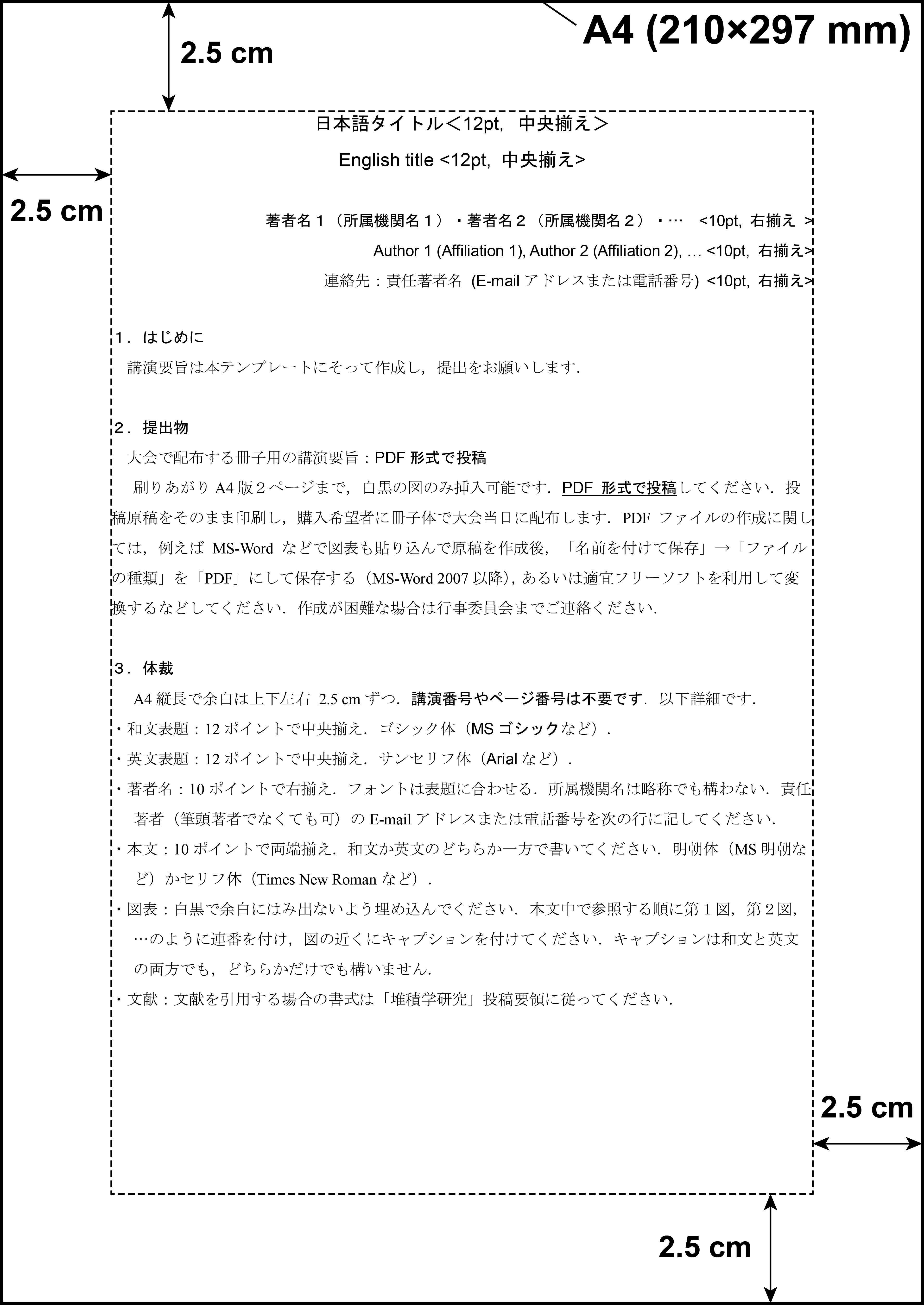 日本堆積学会 講演要旨書式:日...
